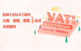 VAT管家
