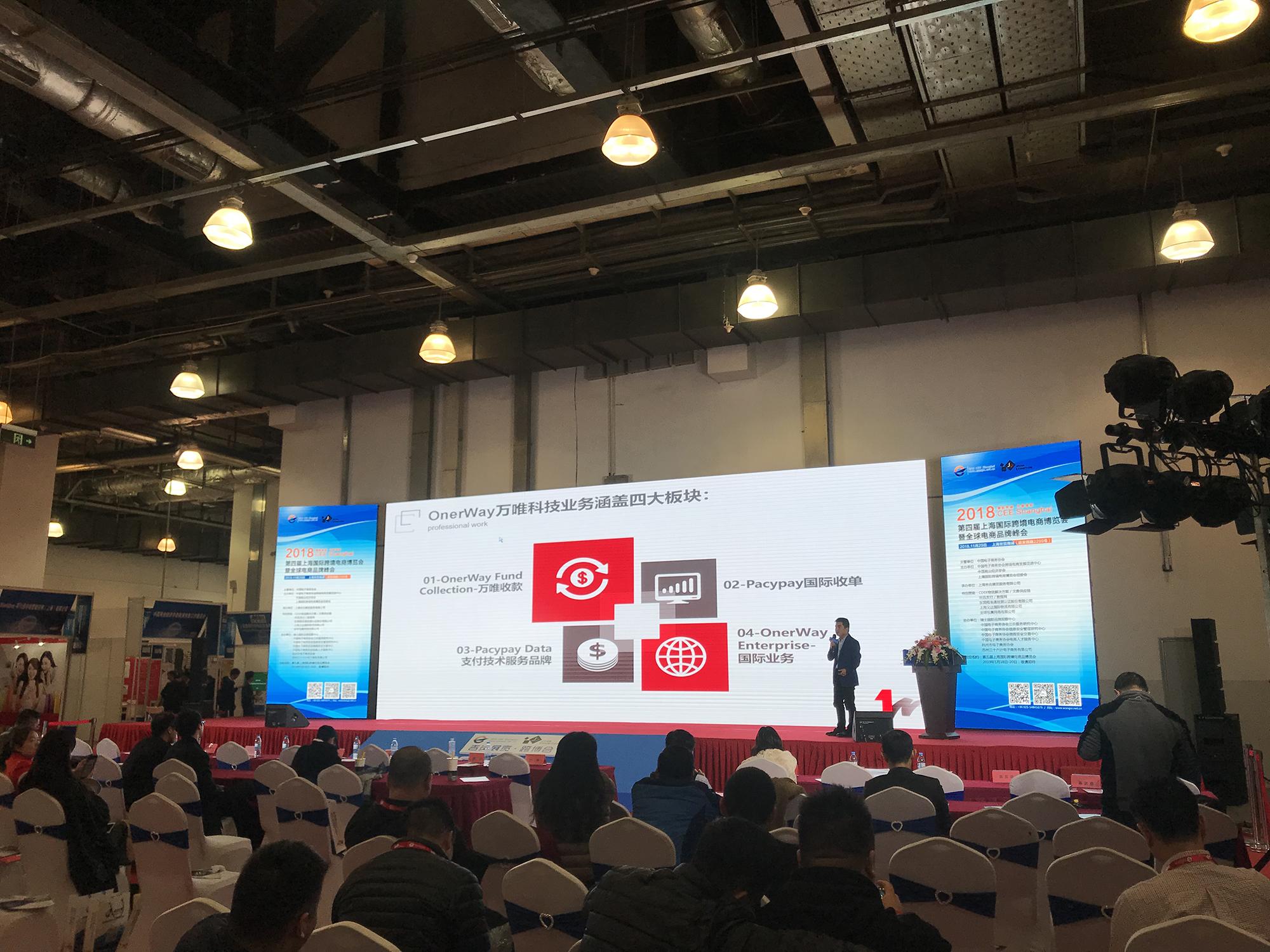 万唯出席第四届上海国际跨境电商博览会,分享掘金新机遇!