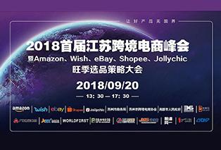 OnerWay C位出道2018首届江苏跨境电子商务峰会
