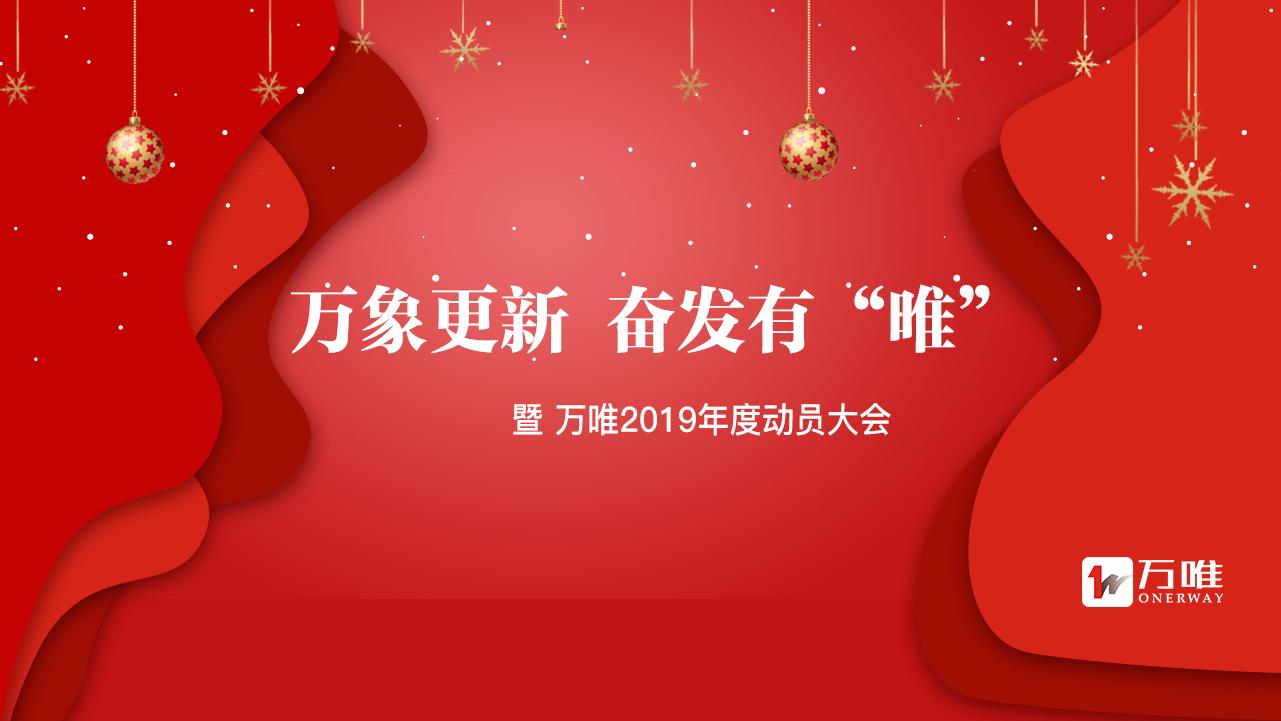 """""""万象更新,奋发有唯""""——记2019万唯年会"""