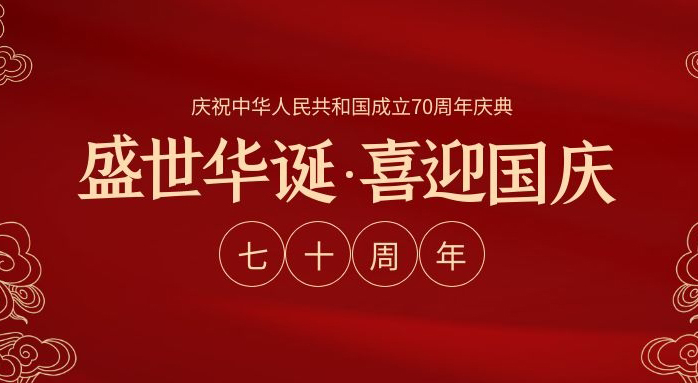 喜迎70华诞 万唯布局新业态发力收单市场