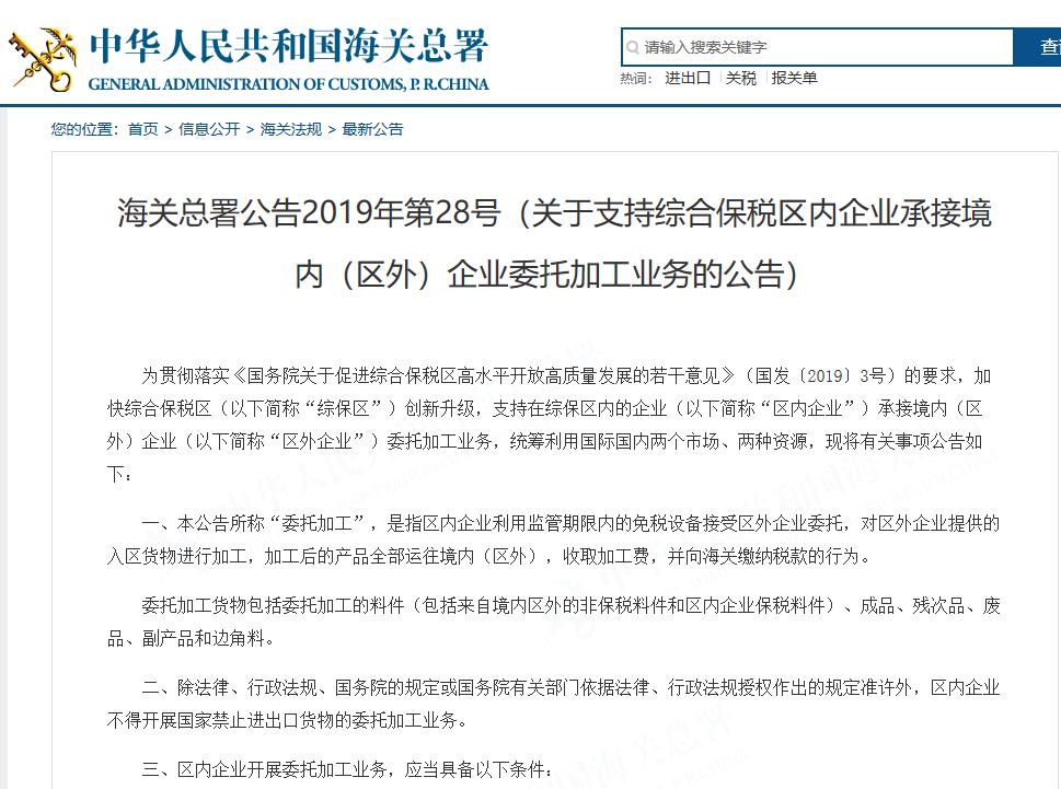 海关总署连发3条公告,皆涉及综合保税区相关业务