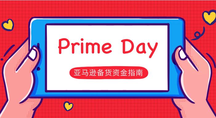 2019亚马逊Prime Day即将到来,你准备好了吗?